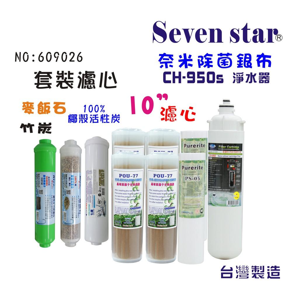 CH-950S多效能過濾奈米除菌淨水器濾心組 10吋 濾心 貨號 609026 Seven star淨水網