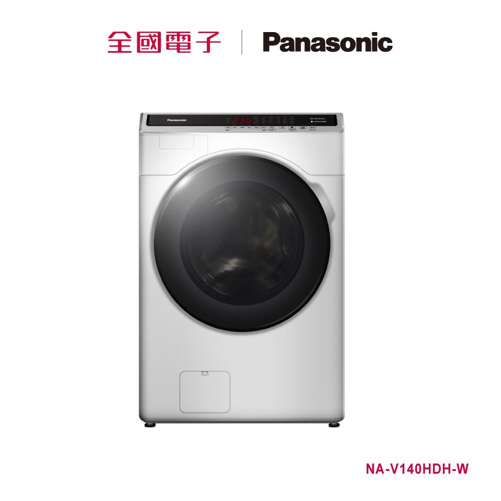 Panasonic國際牌 14kg(洗脫烘)變頻滾筒洗衣機 / 冰鑽白NA-V140HDH-W【全國電子】