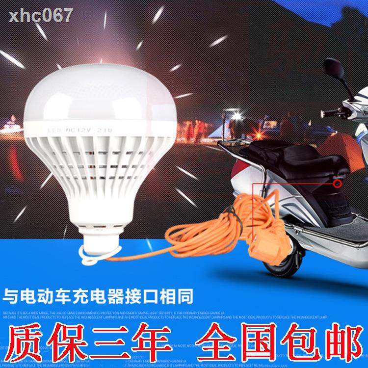 【現貨+免運】✇℗12V-80V48VLED燈泡品字夜市燈電動摩托三輪車擺攤夜市餐車做小吃
