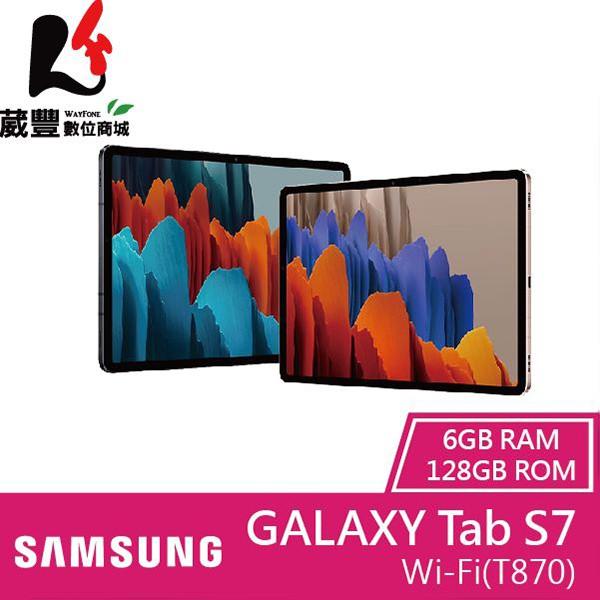 Samsung Galaxy Tab S7 (6G/128G) Wi-Fi T870 平板電腦【贈好禮】【葳豐數位商城】