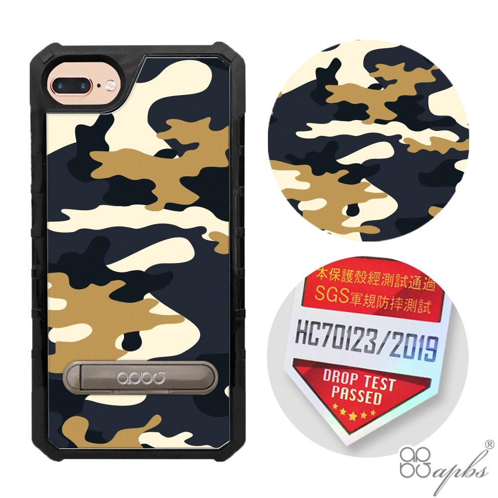 apbs iPhone SE(2020)/8/7/6s & 8/7/6s Plus 專利軍規防摔立架手機殼-迷彩