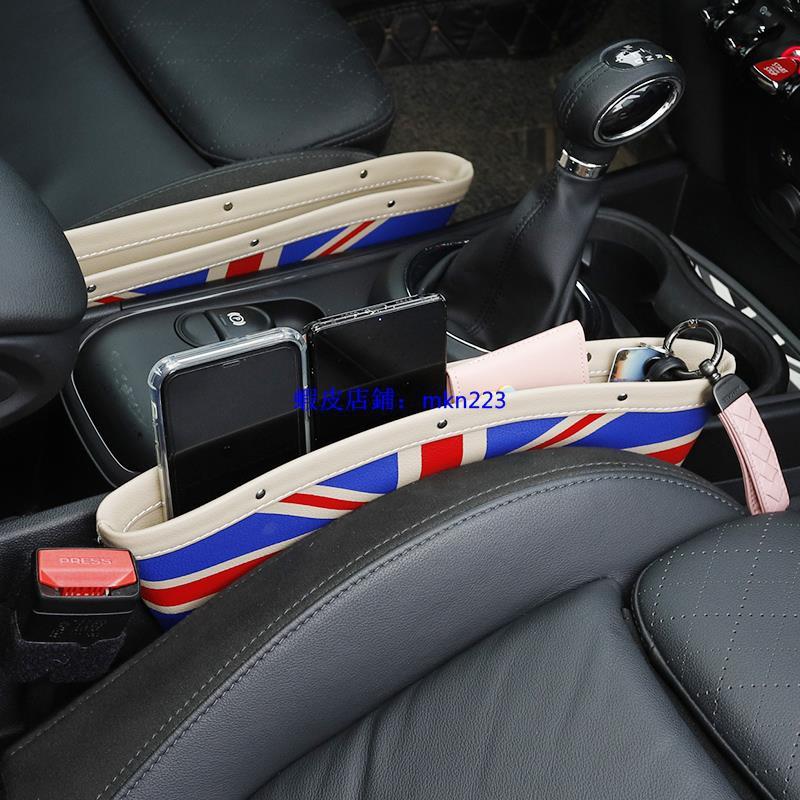 mini cooper✔寶馬迷你mini cooper收納盒座椅夾縫車座縫隙儲物盒車載多功能