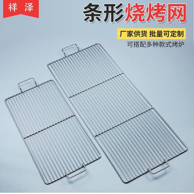 304燒烤網不銹鋼長方形加粗戶外帶把手家用條形鐵絲燒烤架
