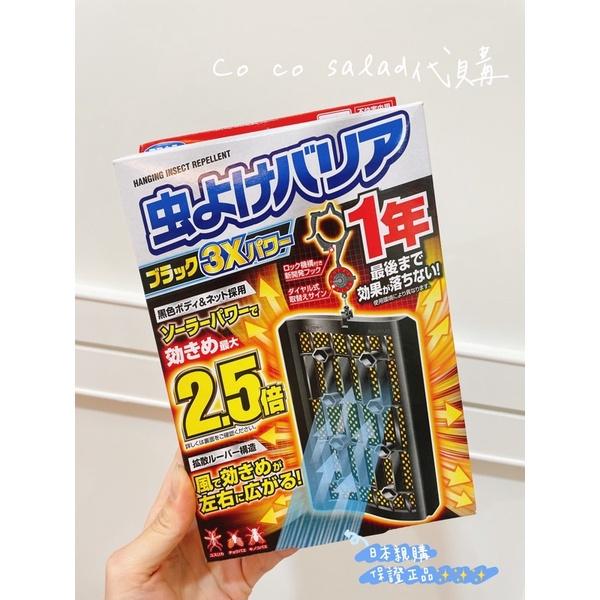 現貨🔅保證正品 日本 Furakira 260日366日 365 一年 新版 2.5倍 防蚊掛片