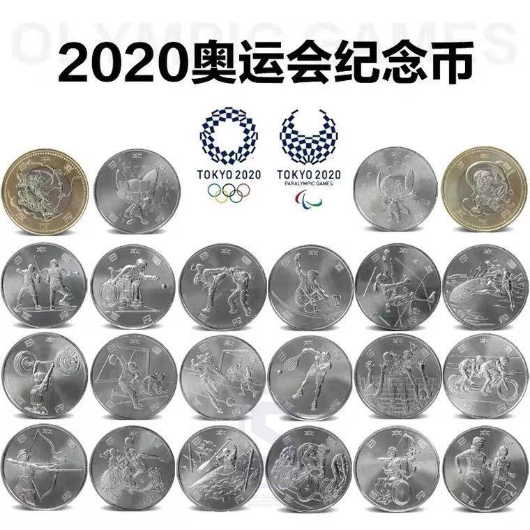 熱銷🔥日本100圓13枚東京奧運會紀念硬幣套幣 第一二三四組 2018-2020年【7月11日發完】紀念 珍藏紀念幣尚