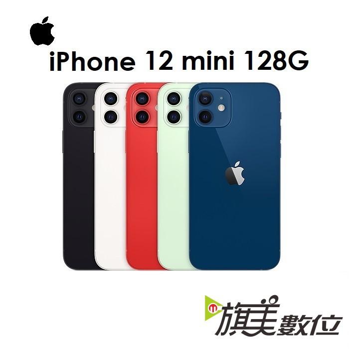 APPLE iPhone 12 mini 128G 手機(送充電頭)