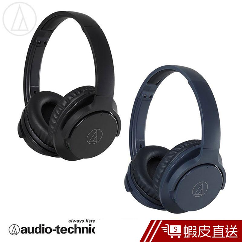 鐵三角 藍芽耳機 藍牙耳機 ATH-ANC500BT 耳罩耳機 頭戴式耳機 無線耳機 無線耳機 蝦皮直送