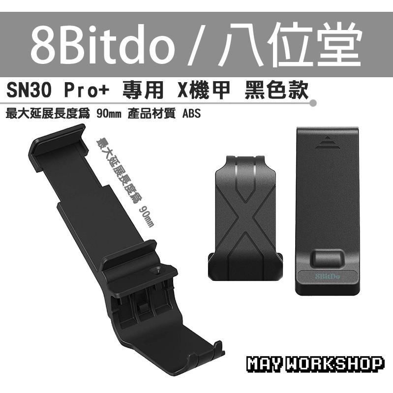 八位堂 8bitdo SN30 Pro+ 黑色款 X 機甲 伸縮 手機 手游 遊戲 手把 支架 / MAY