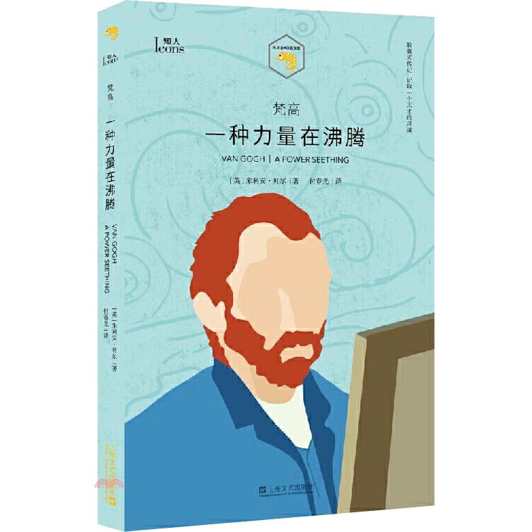 《上海文藝出版社》梵古:一種力量在沸騰(簡體書)[65折]