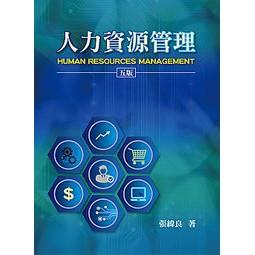 <建宏>人力資源管理(五版) 張緯良 雙葉 9789579096348