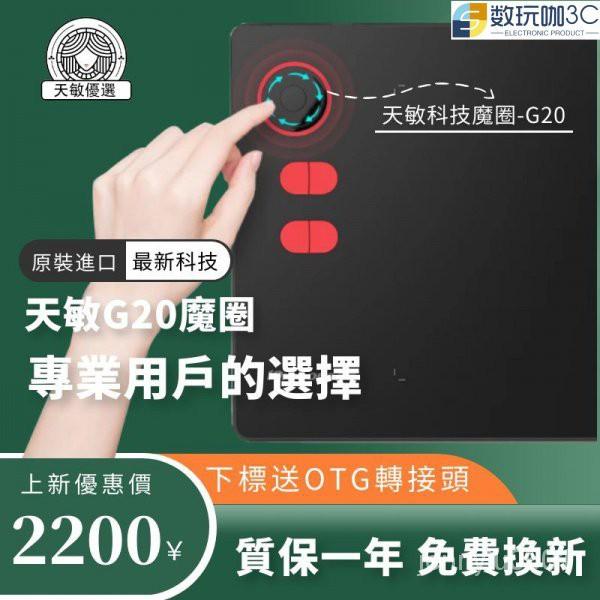 限時下殺10moons天敏G20 數位板 電繪板 可連接手機 可玩OSU Wacom 電繪版 繪圖板 快速鍵盤 Waco