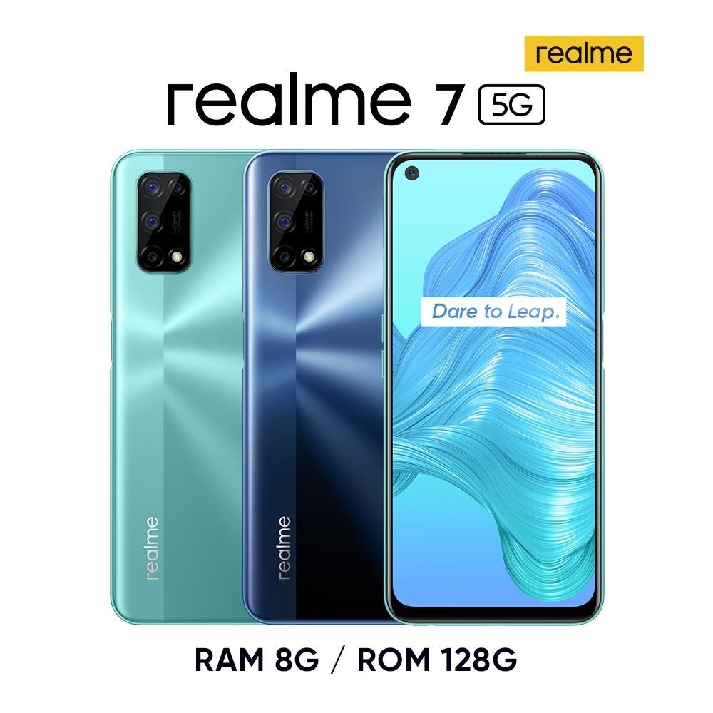 realme 7 5G (8G+128G) 天璣800U大電量輕旗艦
