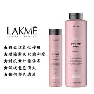 ♛GEM小舖♛【LAKME 萊肯】出色洗髮精 1000ml  護色鎖色/ 任何髮色適用 ㊣ 高雄市