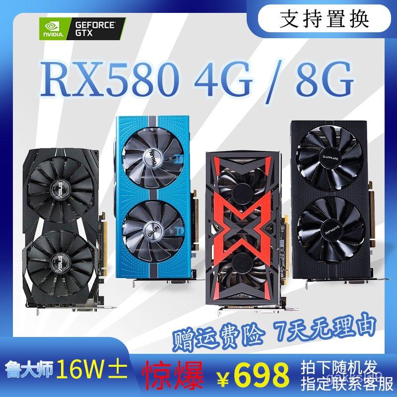 新品 現貨AMD藍寶石RX580 4g/8g顯卡 訊景華碩技嘉微星電競遊戲獨顯台式機