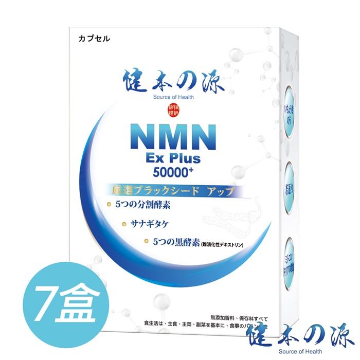 【萬齡丹】健本之源NMN Ex Plus 50000+活力再現膠囊-7盒