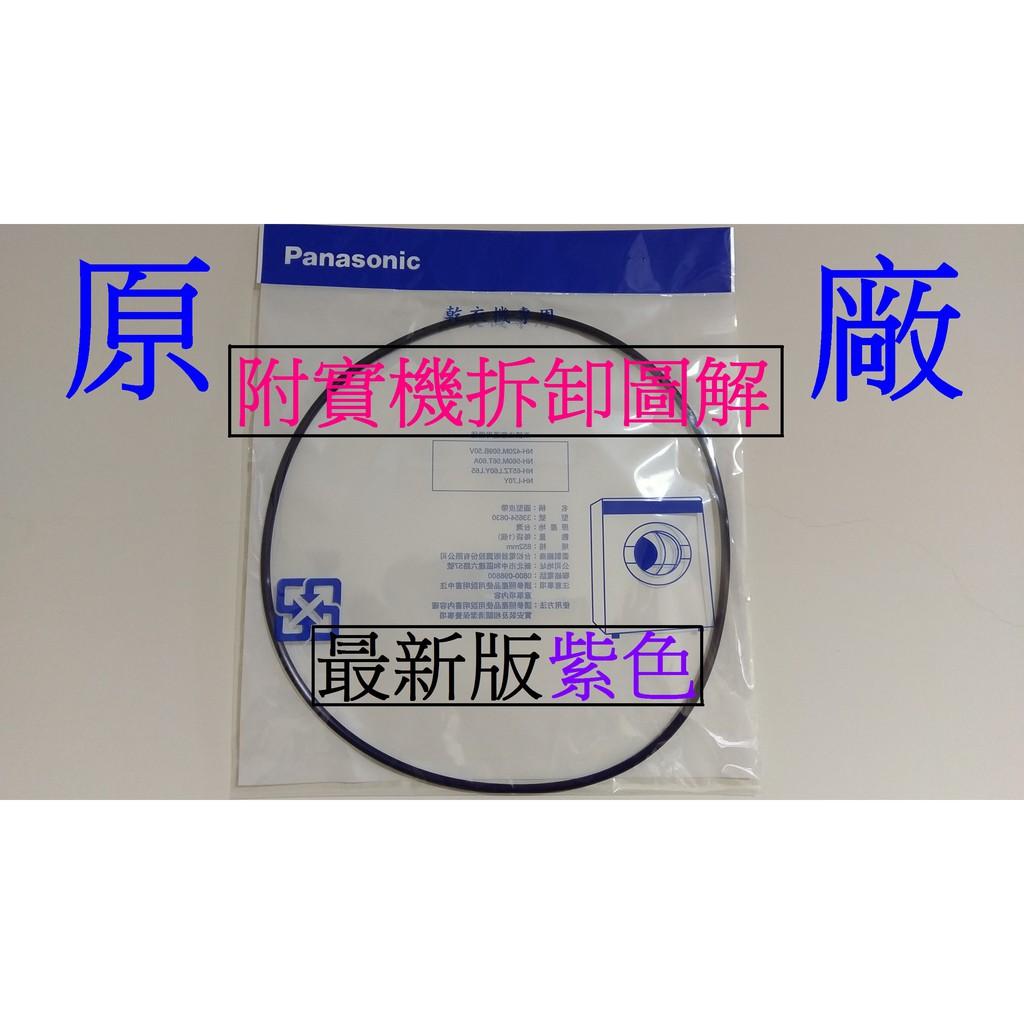 【專速】風扇皮帶 NH-420M,NH-50V,NH-509B,NH-56T,NH-560M 國際牌 乾衣機 原廠