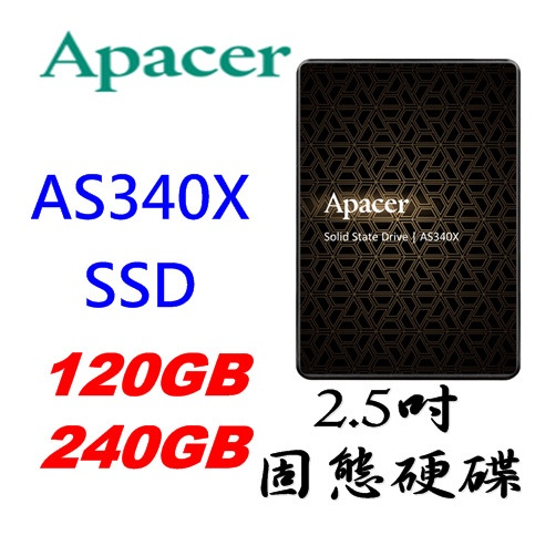 Apacer 宇瞻 AS340X AS340 120GB 2.5吋 SSD 固態硬碟 120G