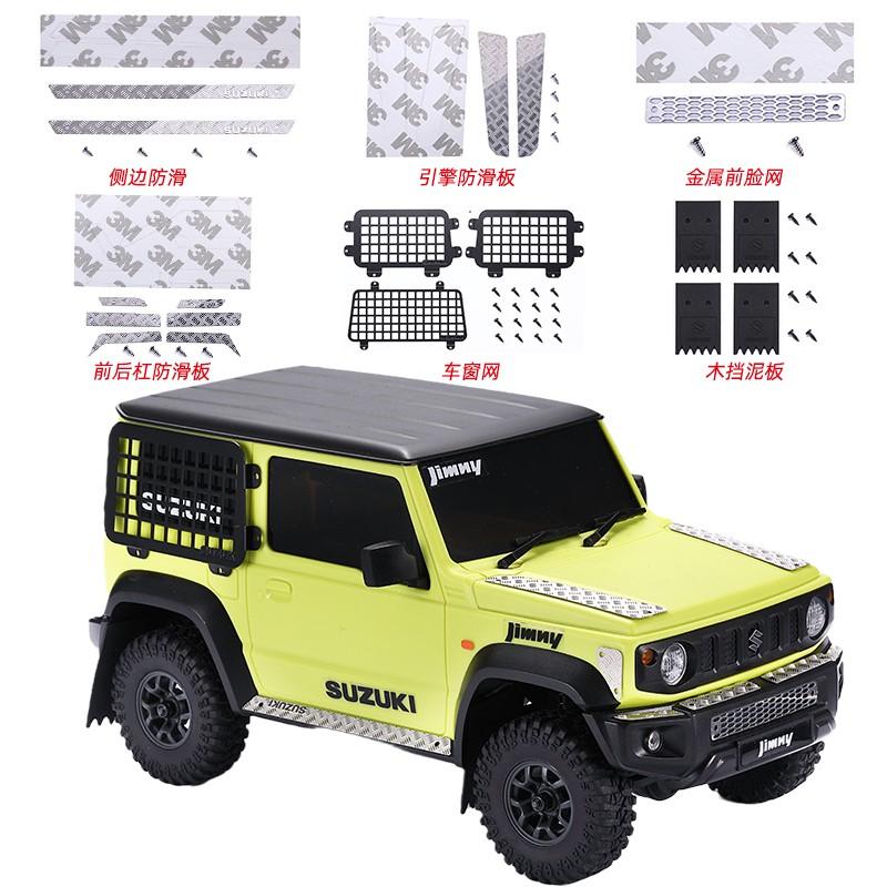 XM吉姆尼 改裝升級 金屬裝飾件 遙控車jimny鈴木智能遙控車 防滑板擋泥板 前臉網 前後杠