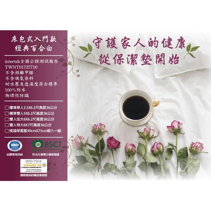 工廠直售台灣製 INTERTEK紡織實驗室檢驗合格 100%防水透氣防蹣保潔墊 超透氣防水單人/雙人/加大/特大