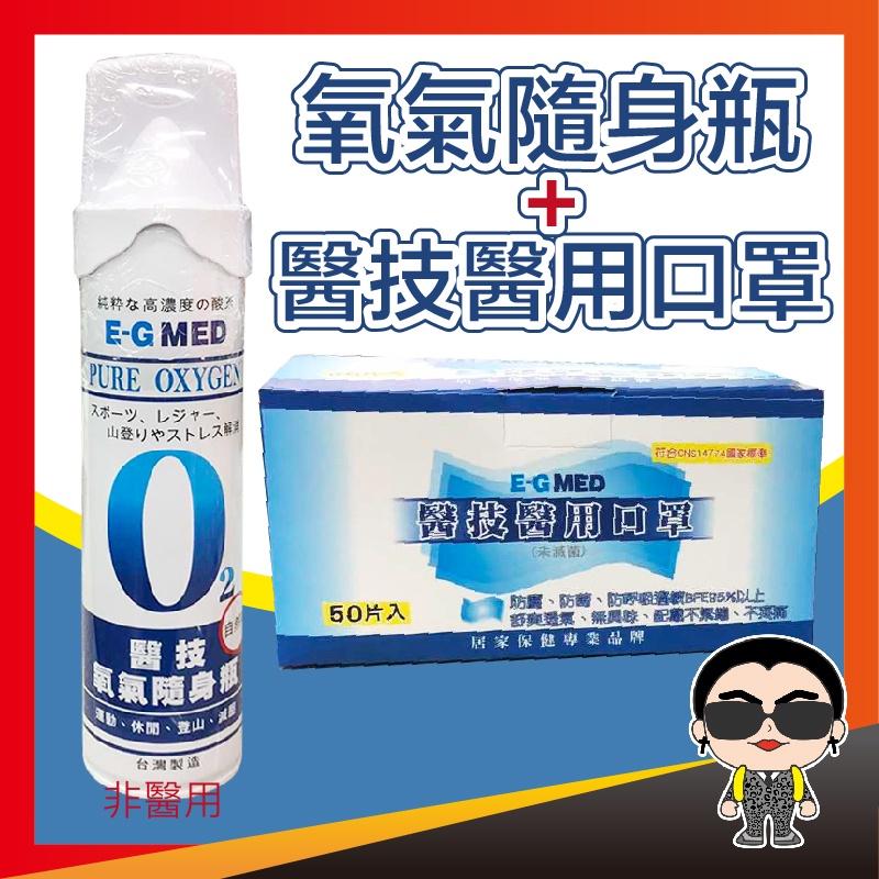 氧氣隨身瓶 醫技醫用口罩 醫技口罩 醫療成人口罩 雙鋼印 氧氣瓶 登山氧氣罐 台灣製 歐文購物
