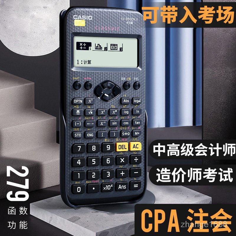 【卡西歐】fx-350cn科學計算器 一建二建造價師CTA考試專用中高級會計師cpa注會考試計算機工程經濟管理Casio