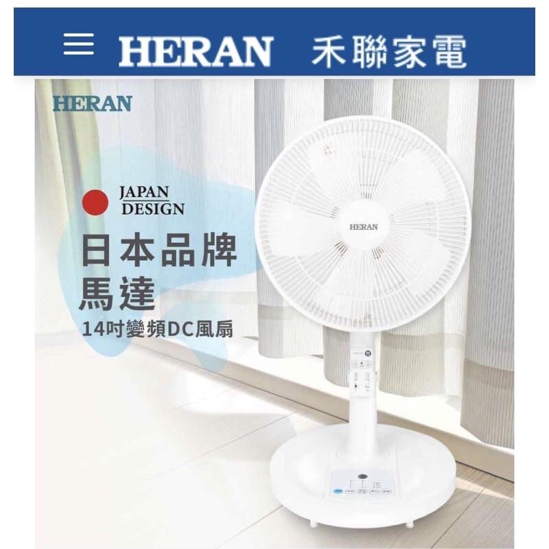 全新未拆封,HERAN 禾聯 14吋智能變頻DC扇(HDF-14CH010)