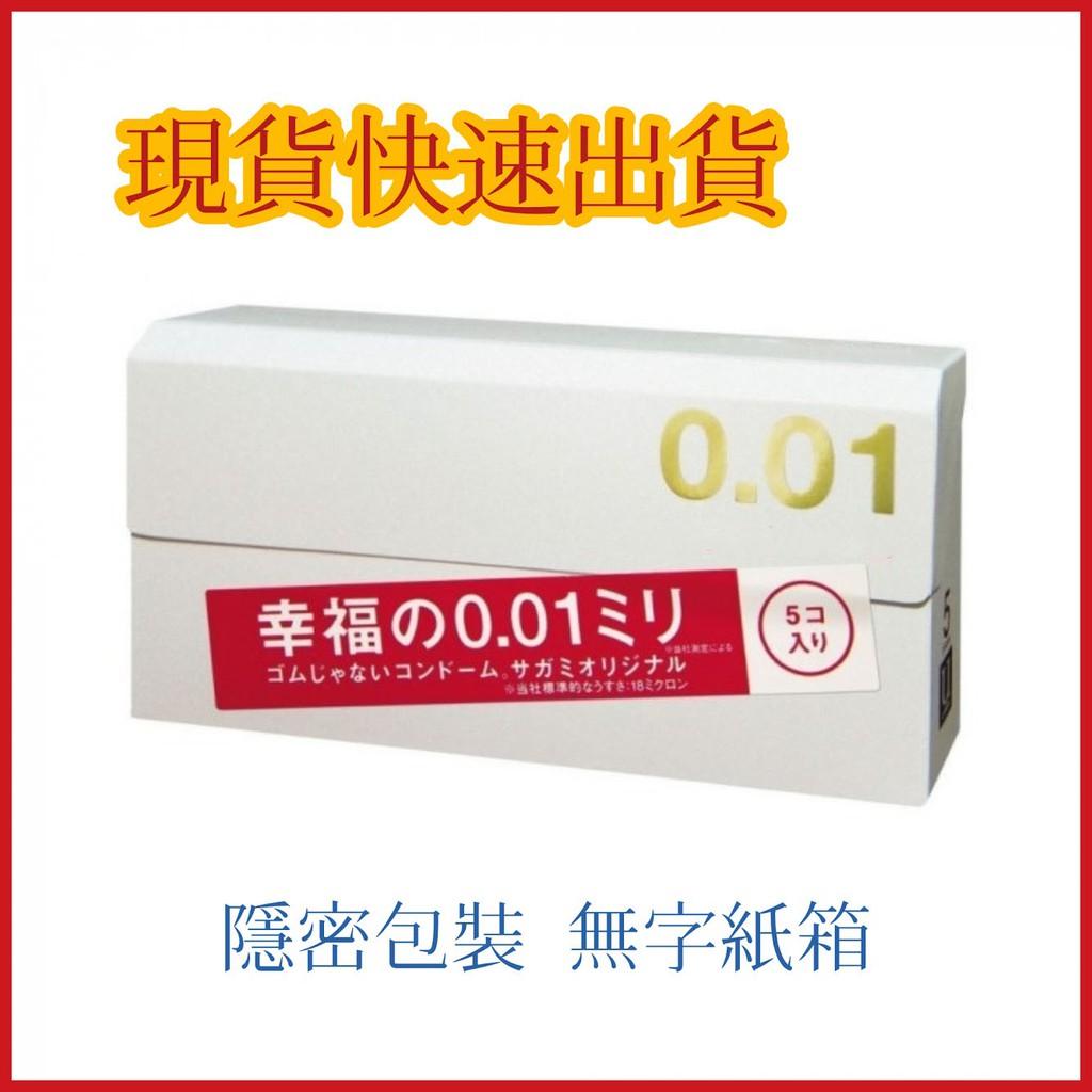 相模001 Sagami-相模元祖-超薄保險套 5入裝 岡本 杜蕾斯 002 幸福的0.01 衛生套 避孕套
