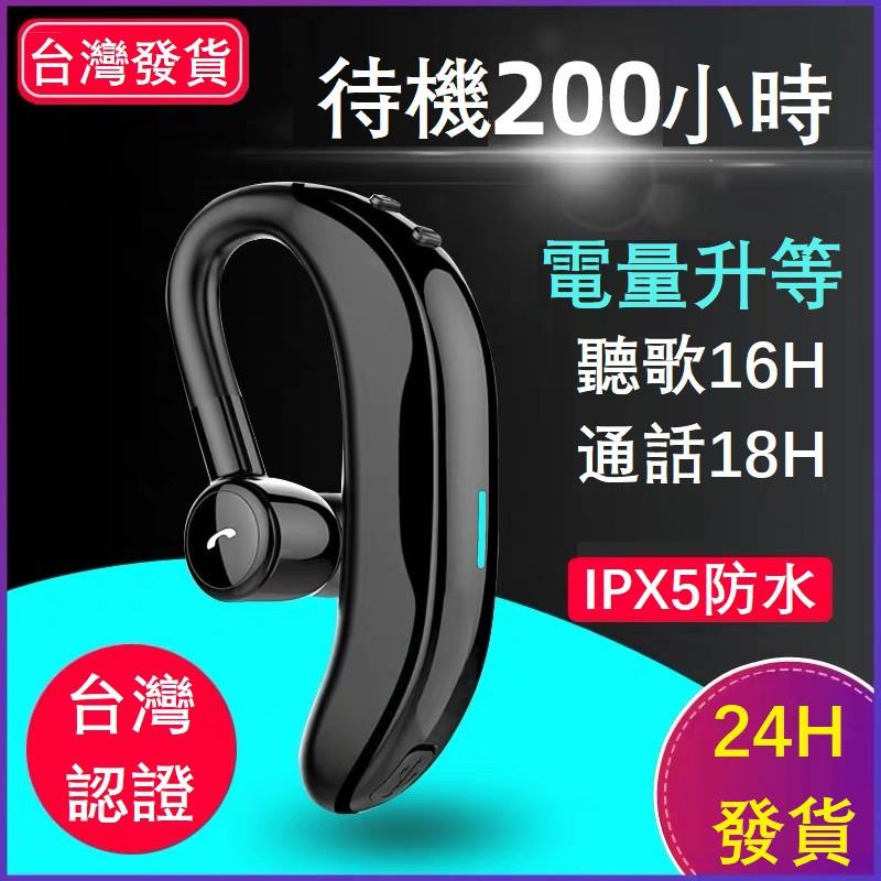 台灣24H發貨 F600掛耳式耳機 超長待機 通用商務藍牙耳機 開車運動必備 防水防汗 無線藍牙耳機