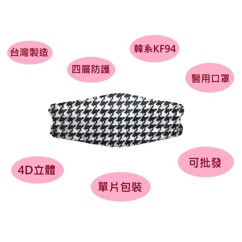 【台灣製造】琪睿 KF94 單片包裝一盒10入 立體魚嘴醫療醫用口罩 滿100片送3片 四層防護緊密貼合過濾粉塵不易沾粉