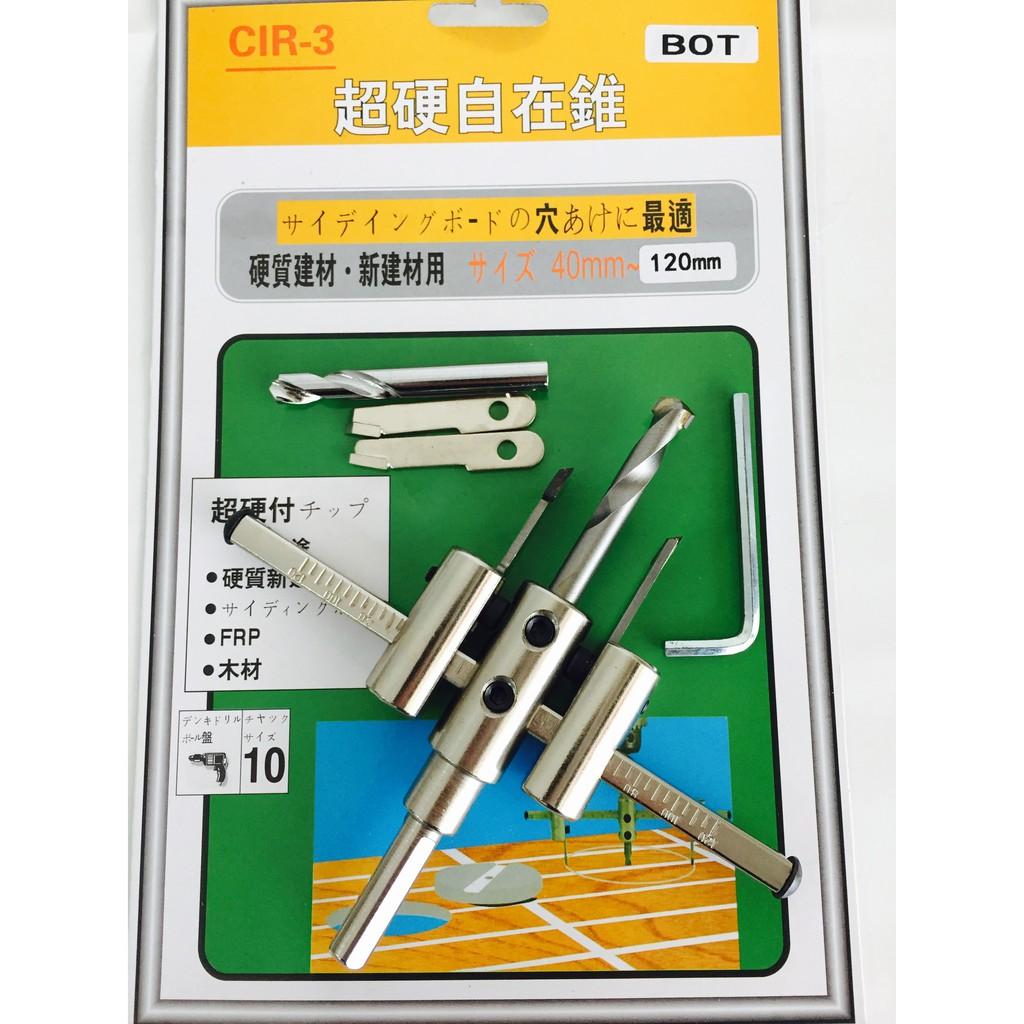鎢鋼 自由錐 開孔器 自在錐 鑽孔器 專業木材用 120/200/300