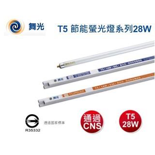 《舞光/ 陽光》4尺T5 28W三波長燈管/ 螢光燈管/ 省電燈管,6500K白光、3000K黃光,另有14W,飛利浦可參考