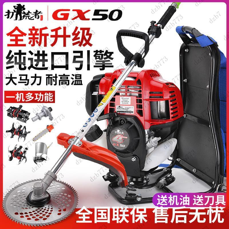 特惠&進口引擎大馬力GX50汽油割草機四沖程背負式打草機開荒割灌除草機