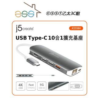 ⒺⓈⓈⓉ乙太3C館-j5create JCD384 USB Type-C 10合1擴充基座⌛台灣公司貨 新竹縣