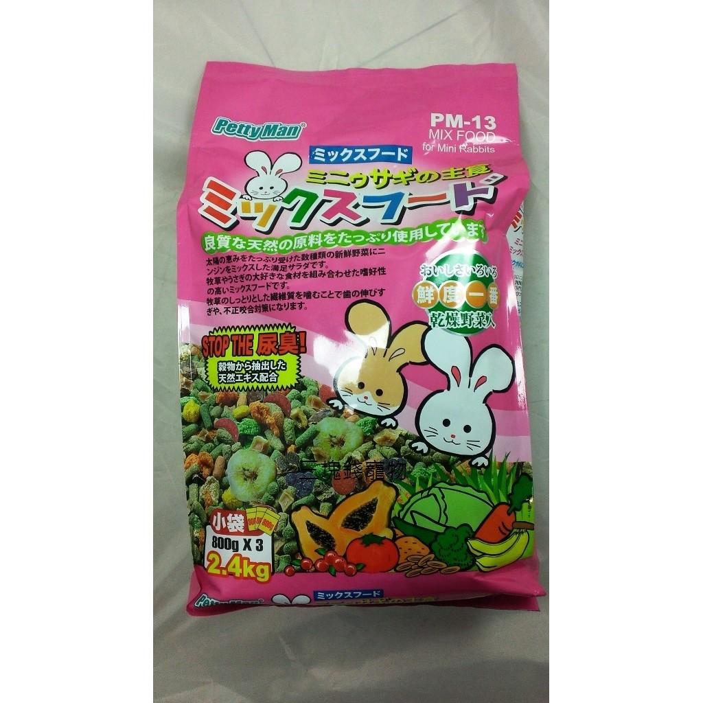 ◎三塊錢寵物◎PettyMan-迷你兔營養主食飼料PM-13,除尿臭高嗜口性,2.4kg