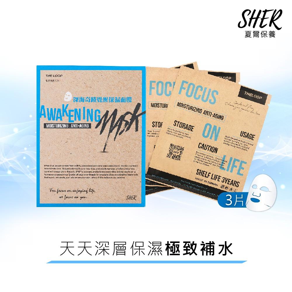 SHER夏爾保養 加購深海奇蹟覺醒保濕面膜 Awakening Mask 三片裝