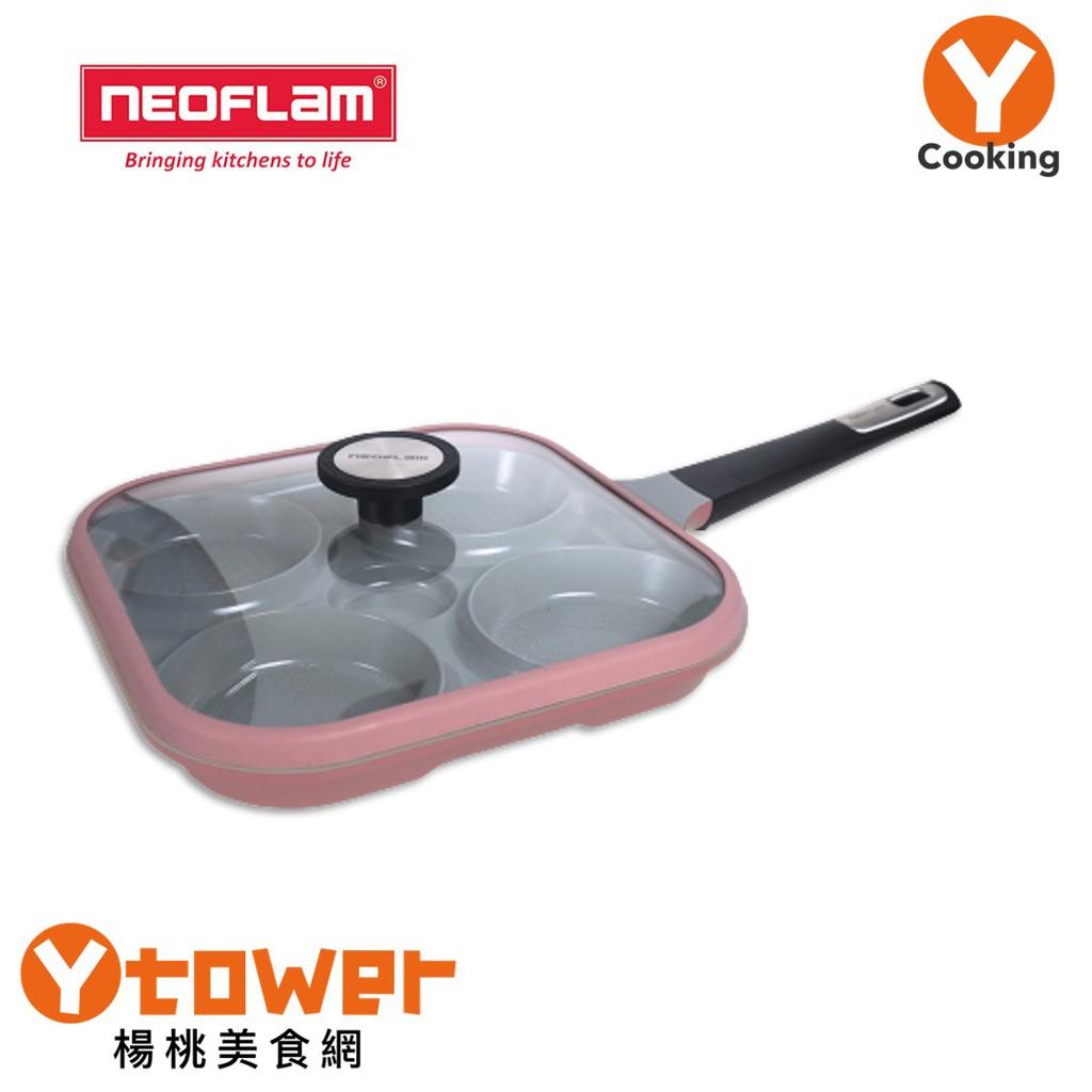 【韓國NEOFLAM】Steam Plus Pan單柄四格多功能平底鍋含蓋-丹麥粉【楊桃美食網】