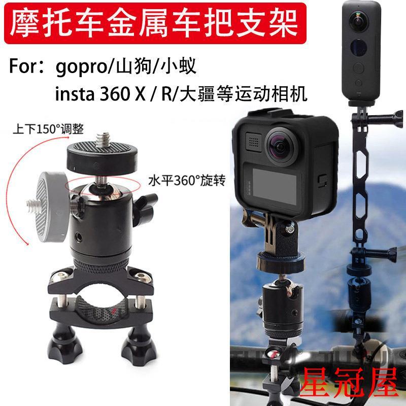 【現貨】適用gopro 9/8/7/6/5/4/MAX相機摩托車支架insta360oneXR自行車