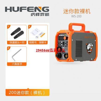 【高雄一品】-WS-200 250不銹鋼焊機 家用小型迷你氬弧焊機220V 兩用電焊機