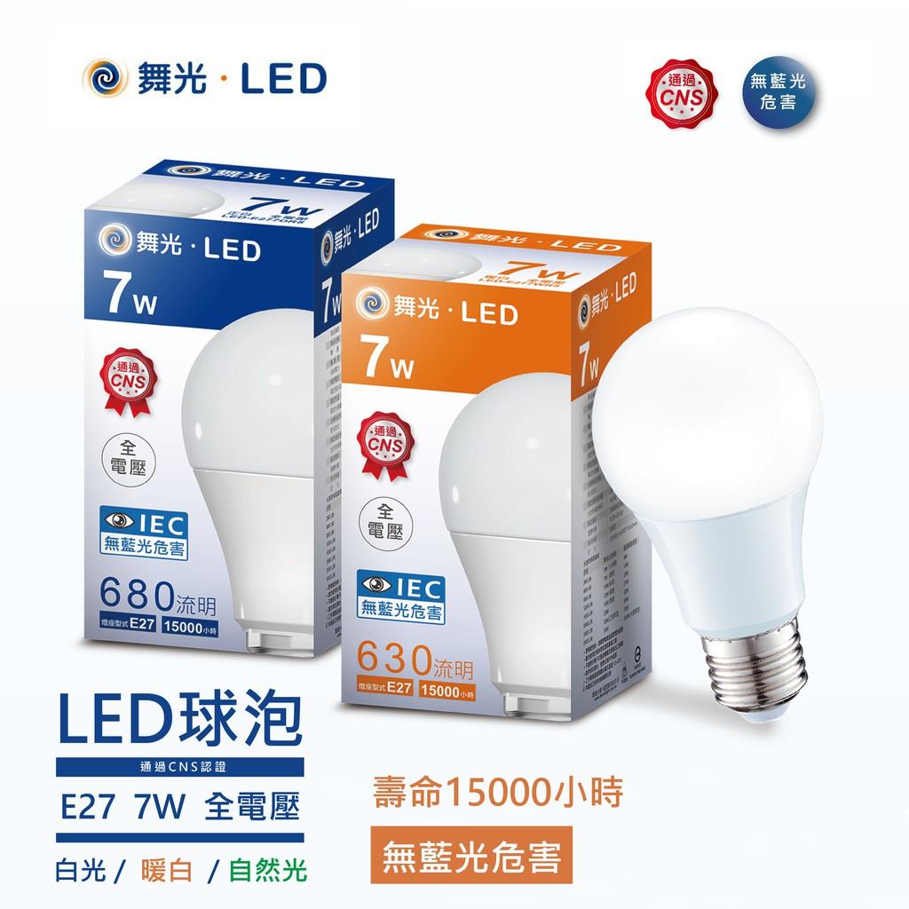 【舞光.LED】LED E27/7W球泡燈泡(黃光/白光)【實體門市保固兩年】-E277D/WR5