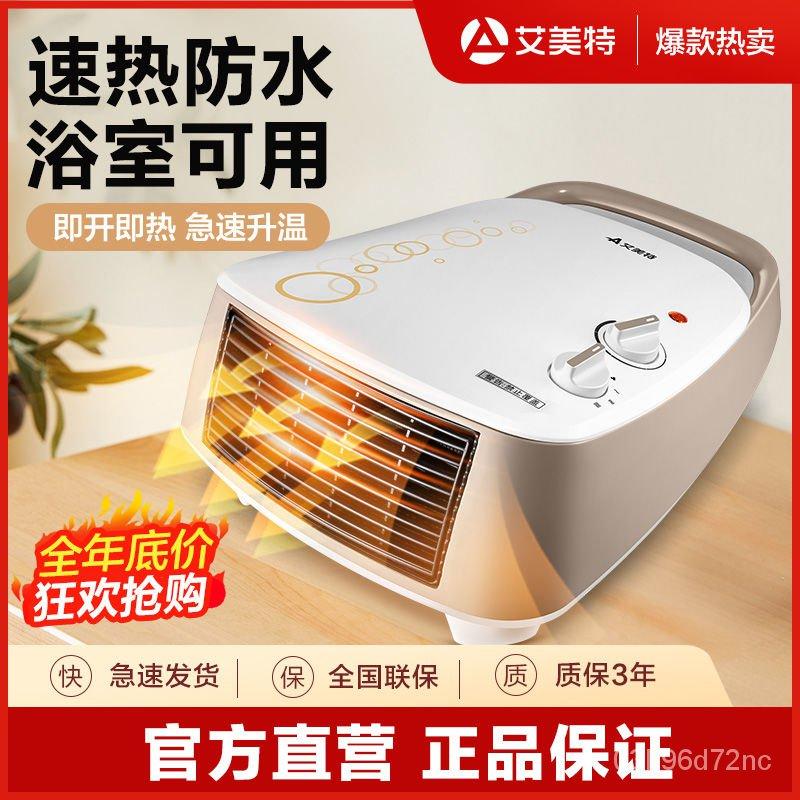 艾美特取暖器家用暖風機浴室防水電暖器熱風機嬰兒洗澡速熱電暖氣