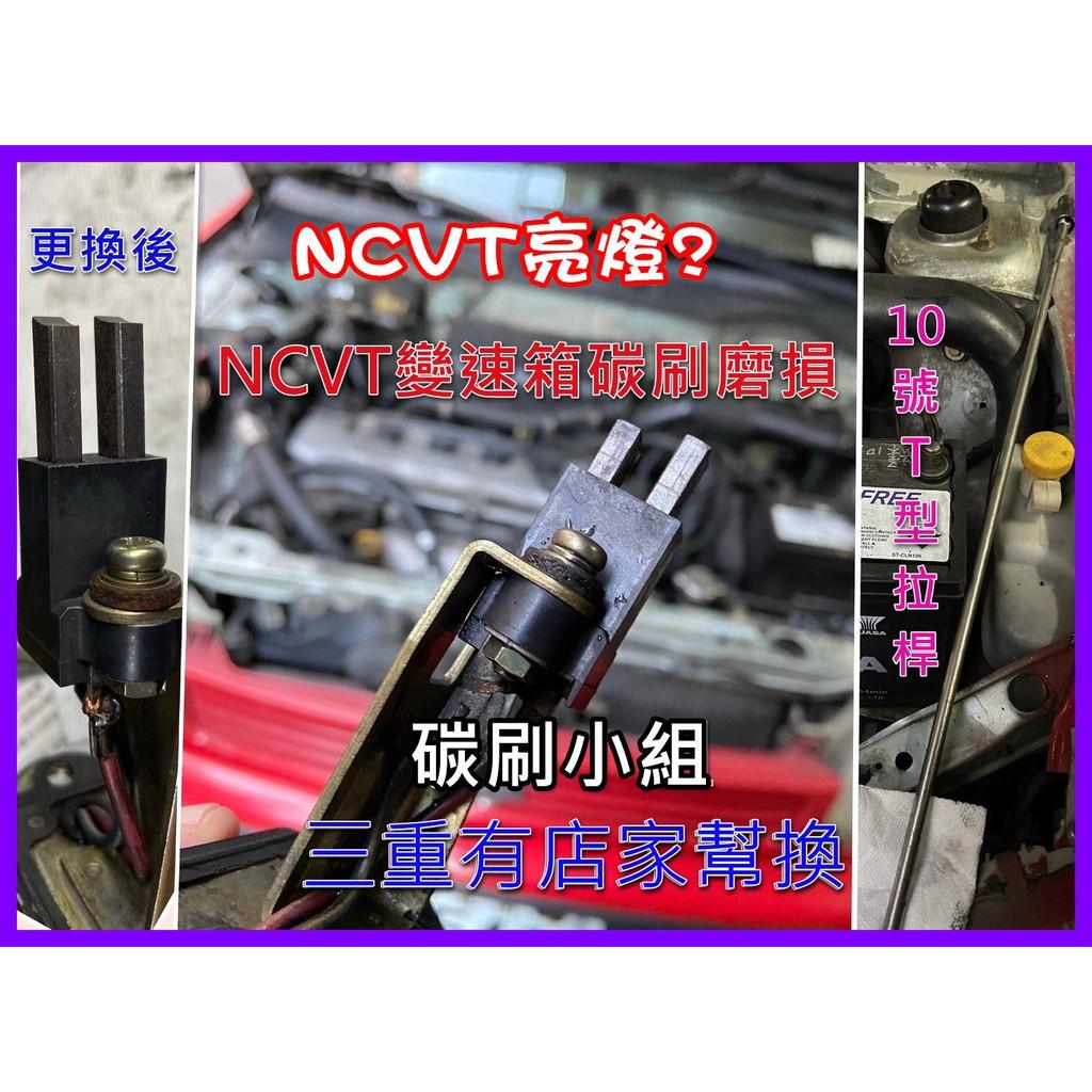 碳刷小組 NISSAN 日產MARCH 發電機碳刷 馬曲 變速箱K11離合器 NCVT碳刷< 台製新碳刷, 三重區有自取