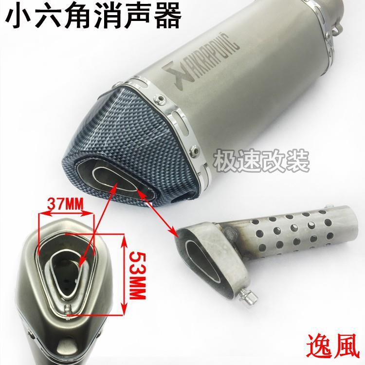 摩托車直排排氣管 改裝通用 小六角消音塞 回壓芯回壓塞消音器 消音塞 排氣管降音器 消聲器 消聲塞/