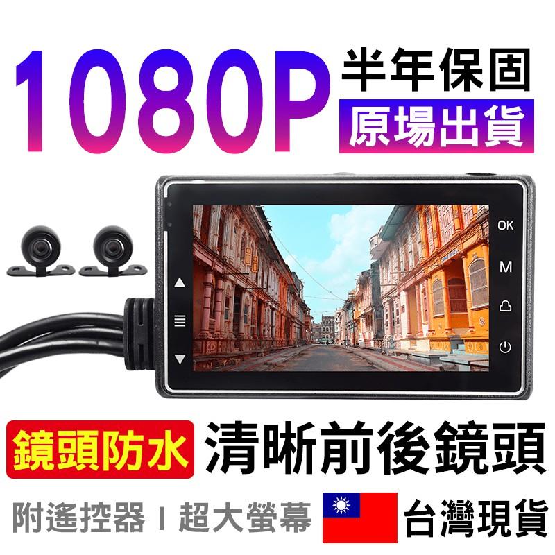 【機車行車記錄器】 鋼化玻璃行車紀錄器台灣保固 防水前後雙鏡頭高清錄影雙錄影 3.0英吋大屏幕【M1-00065】