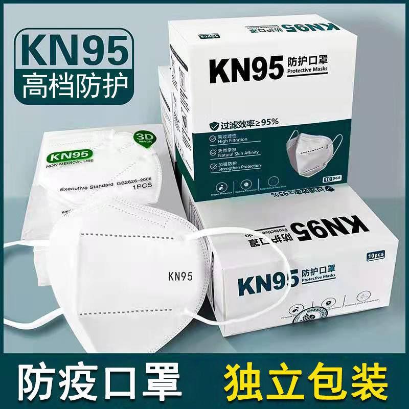 台灣 快速出貨 N95 獨立包裝 KN95 防護 口罩 一次性防飛沫疫情無病毒菌 醫療口罩 多層 帶閥門防塵 防霾