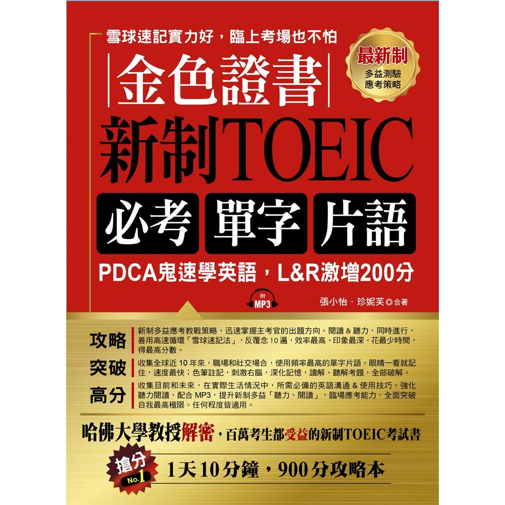 金色證書:新制TOEIC 必考單字片語 -PDCA鬼速學英語,L&R激增200分(附MP3)