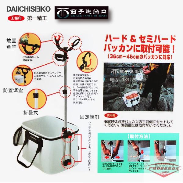 PB路亞經銷店日本第一精工受三郎12043小繼三段式竿架竿座餌桶箱磯釣船釣支架