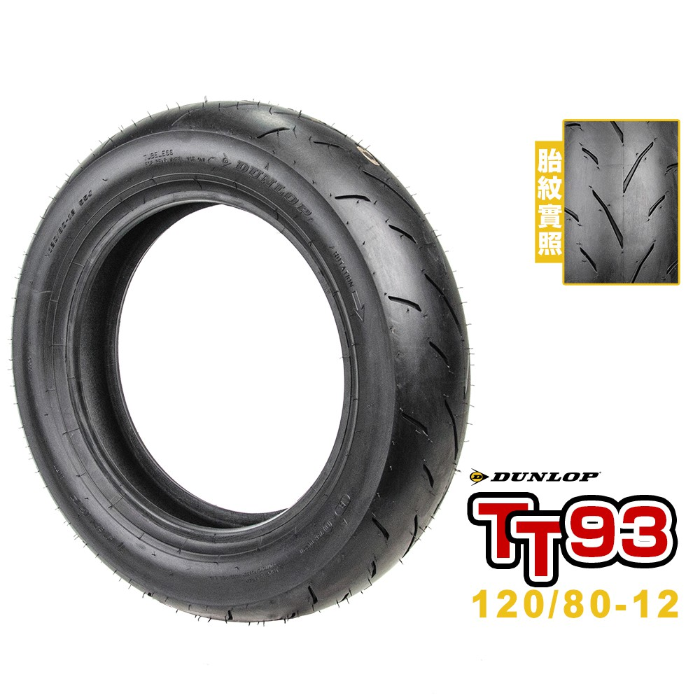 DUNLOP 登祿普輪胎 TT93-GP 熱熔胎 120/80-12