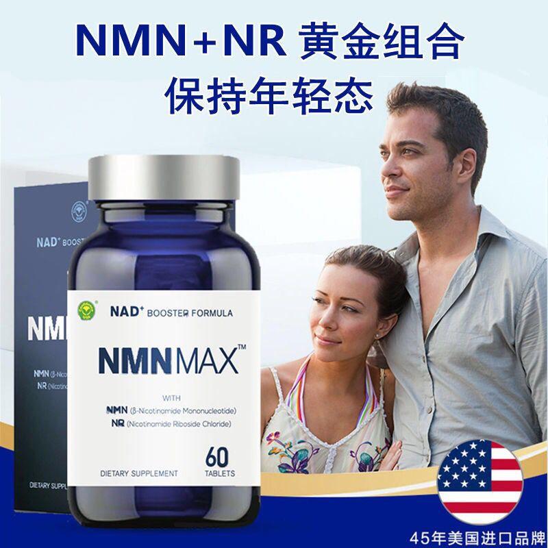 美國NAD+ NMN MAX煙酰胺單核苷酸抗衰NAD 非艾沐港茵基因 60粒