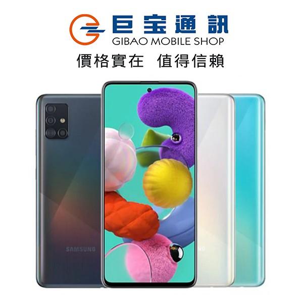 三星 Samsung Galaxy A51 4G板 巨寶通訊 手機 單機 空機