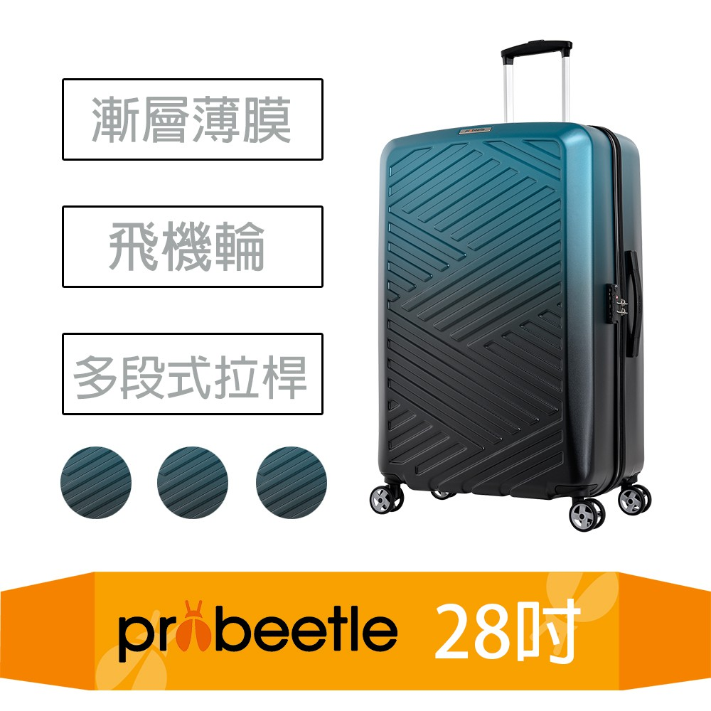【eminent 】時尚漸層PC行李箱 KJ13 - 28吋